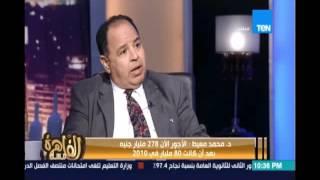 محمد معيط : ان تعدي راتب الموظف 42 الف جنية شهريا يطبق عليه قانون الحد الاقصي للاجور