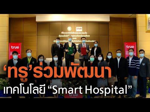 """""""ทรู"""" ร่วมพัฒนาเทคโนโลยี สู่ """"Smart Hospital"""" l TNNข่าวเที่ยง l 24364"""