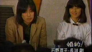 81年9月頃の会見。8月で引退してすぐの「石野真子(20)と長渕剛(25)の会...