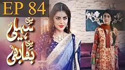 Meri Saheli Meri Bhabhi - Episode 84 | Har Pal Geo