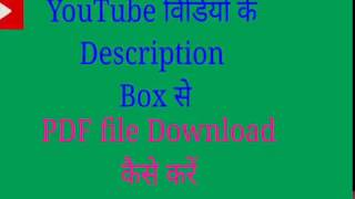 How download the PDF file to YouTube video || YouTube video se PDF file Download कैसे करें||