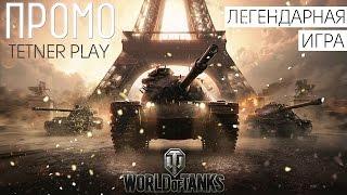 ПРОМО 2016 World of Tanks | 12+ от канала Tetner Play