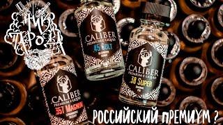 nik and Paroda Caliber Premium E-liquid Review  Калибр обзор ленейки жидкостей