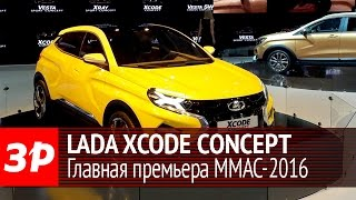 LADA XCODE Concept - срываем покрывало!!!