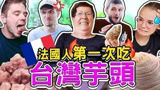 Download lagu 法國阿嬤第一次吃我最愛的台灣食物 FRENCH PEOPLE EATING TARO FOR THE FIRST TIME MP3