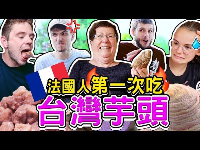 法國阿嬤第一次吃我最愛的台灣食物❤️👵 FRENCH PEOPLE EATING TARO FOR THE FIRST TIME