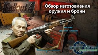 Fallout 4. Обзор крафта оружия и брони. Overview crafting weapons and armors. Выпуск 12
