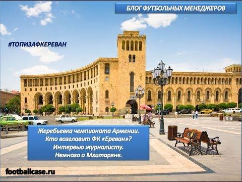 Жеребьевка чемпионата Армении. Кто возглавит ФК