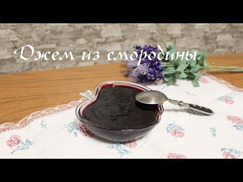 Готовим джем из черной смородины - очень вкусная заготовка на зиму!!!