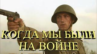 Когда мы были на войне/Клип/«Три дня лейтенанта Кравцова»/Рукопашная/Red (Soviet) army