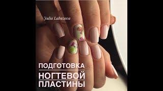 Урок 2 Подготовка ногтевой пластины перед покрытием