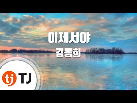 [TJ노래방] 이제서야 - 김동희 ( - Kim Dong Hee) / TJ Karaoke