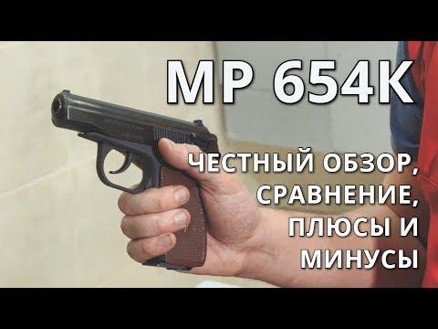 Пневматический пистолет МР 654К   Честный обзор, сравнение с Gletcher PM 1951 и Р-411