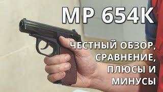 Пневматический пистолет МР 654К | Честный обзор, сравнение с Gletcher PM 1951 и Р-411