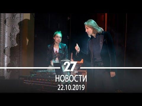 Новости Прокопьевска | 22.10.2019