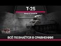 T-25 в Ground War Tanks - Уверенно Средне