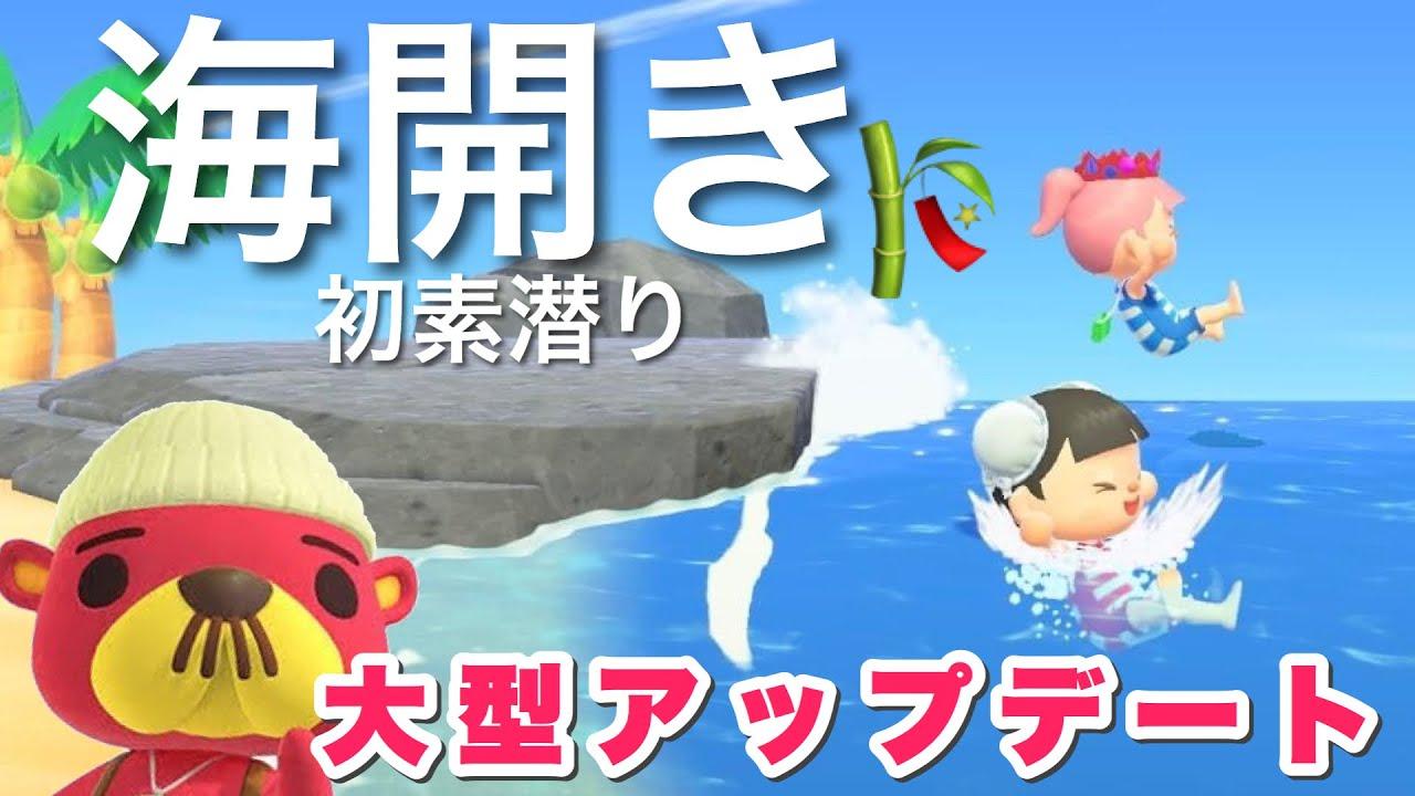 【あつ森】7月の大型アプデ!海の中に入って初の素潜りが楽しすぎた!「あつまれどうぶつの森」