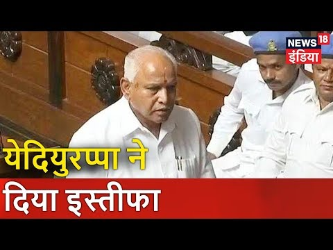 Yeddyurappa ने दिया इस्तीफ़ा | #Breaking News | News18 India