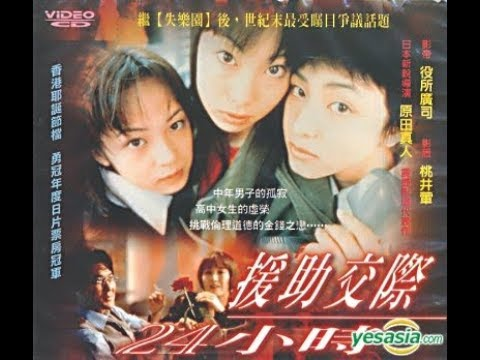 Bounce Ko Gals 1997 Eng Sub Japanese films