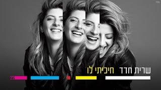 שרית חדד - חיכיתי לו - Sarit Hadad