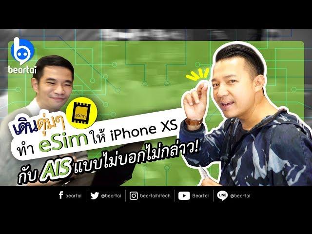 ????????? ?? #eSim ??? #iPhone XS ??? AIS ?????????????????! ??????????????????????????!