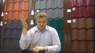 видео купить металлочерепицу в москве