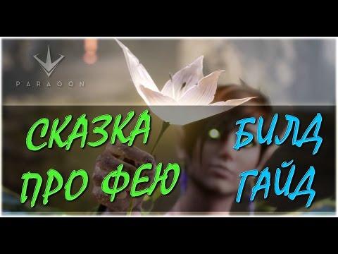 видео: paragon - СКАЗКА про ФЕЮ. Обзор Феи. БИЛД и ГАЙД