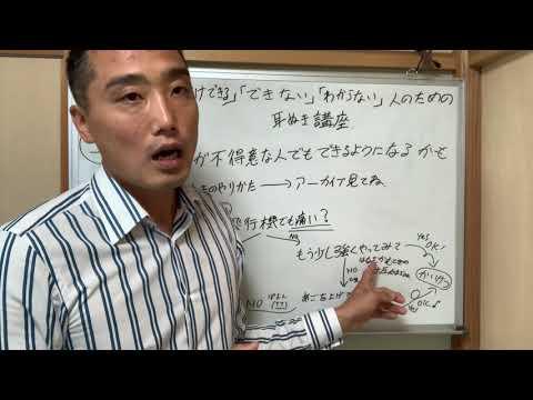 耳抜きの話パート2 耳抜きが不得意な方へ みんなのダイビングインストラクター佐藤さんの自宅学習動画