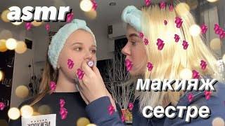 асмр макияж сестре