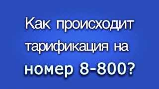 Как происходит тарификация на номер 8-800?(, 2014-03-21T07:38:29.000Z)