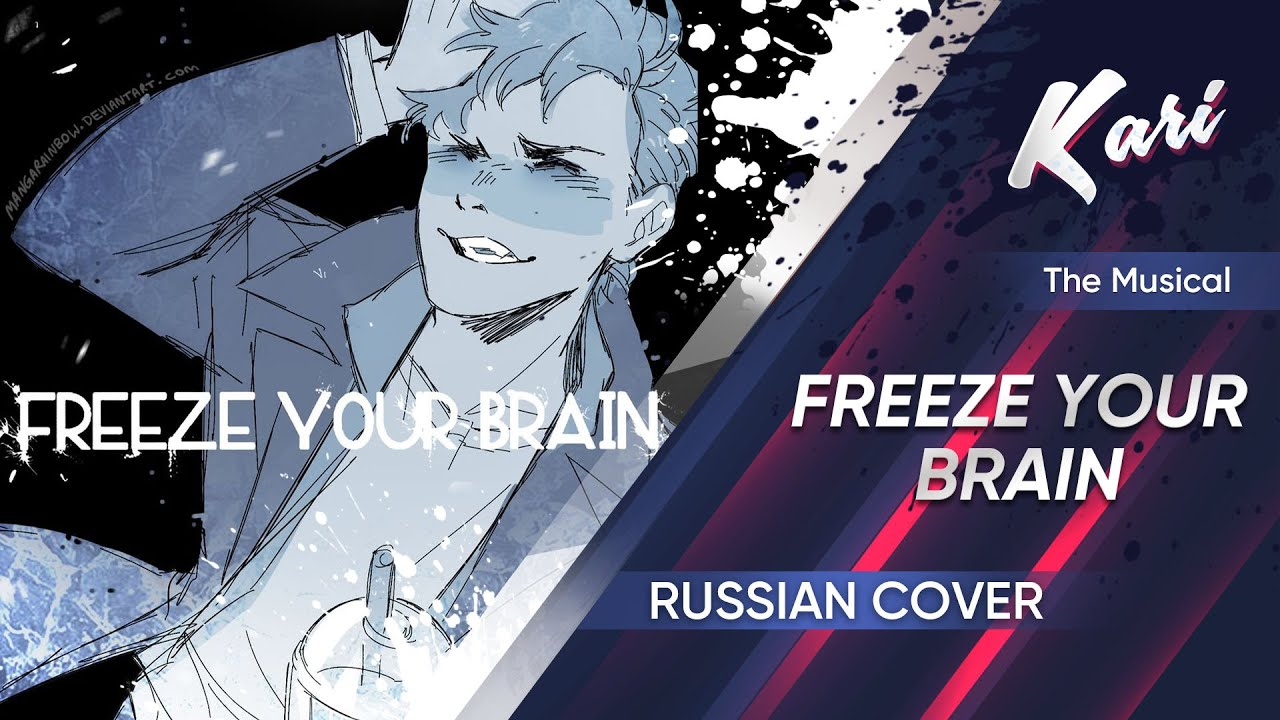 [Heathers: The Musical Rus Cover] Freeze Your Brain 【Kari】
