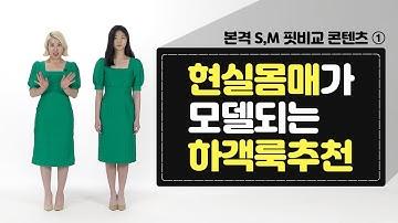 [핏비교] 현실 몸매가 모델되는 하객룩 원피스 추천! | 친절한 수경씨