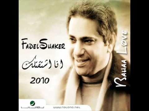 MP3 2010 TÉLÉCHARGER FADEL SHAKER ALBUM