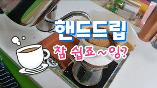 [민짱은 식샤중] 핸드드립으로 커피 마셔요.