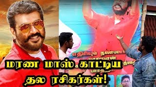 Viswasam Public Opinion | FDFS fans Response