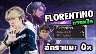 RoV : Florentino กายหงิด 0%
