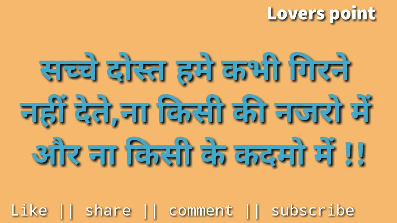 Literary Quotes About Friendship Whatsapp Status Video  Dosti Shayari  Friendship Quotes