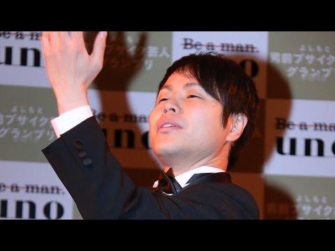 会場悲鳴!ノンスタ・井上が投げキッス 「よしもと男前ブサイクランキング2015」特別賞 #Yoshimoto handsome/ugly ranking #Yusuke Inoue