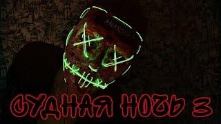 Маска из судной ночи 3 своими руками(В этом видео я расскажу вам, как своими руками из подручных средств сделать маску из фильма