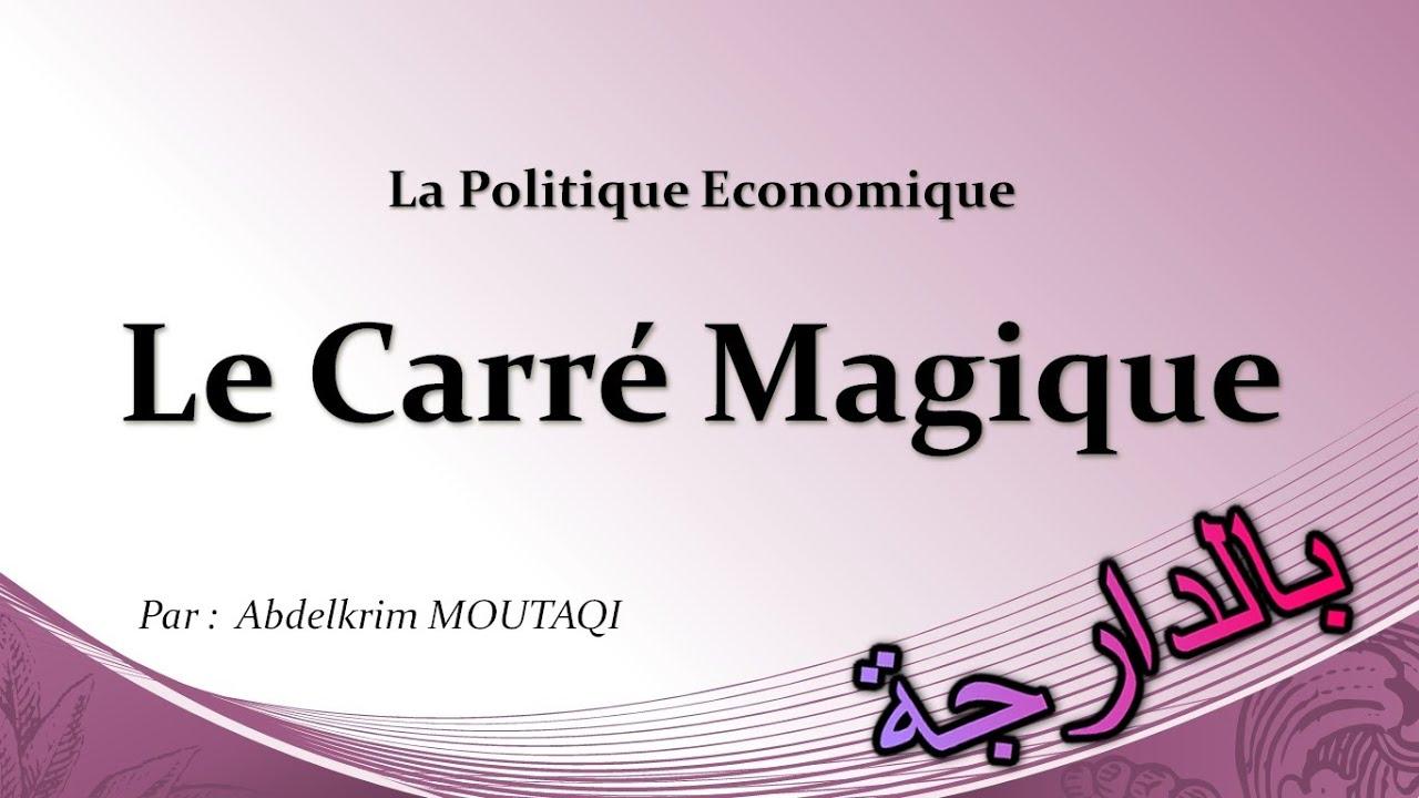 Carre Magique بالدارجة Youtube