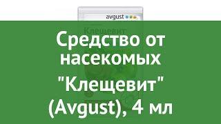 средство от насекомых Клещевит (Avgust), 4 мл обзор ОФ060523 производитель Фирма Август ЗАО (Россия)