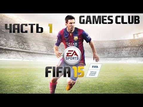 Прохождение игры FIFA 15 часть 1 - Создаём футболиста (начало карьеры)