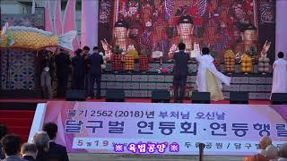 ♥2018 달구벌 연등회 법요식 육법공양♥ ^^2018^^형형색색 달구벌 관등놀이불기2562년 2018부처님오신날