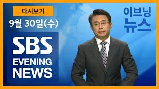 9월30일 (수) SBS 이브닝 뉴스 SBS EVENI…