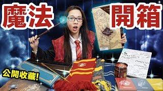 哈利波特迷注意! 三年來的收藏大公開! 開箱各種魔杖圍巾飾品玩具! ♥ 滴妹