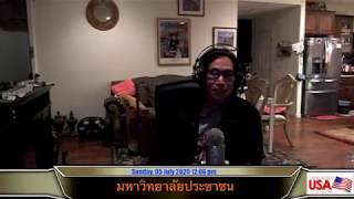 รวมคลิปประจำวัน 5 กรกฎาคม 2563 โดย ดร. เพียงดิน รักไทย