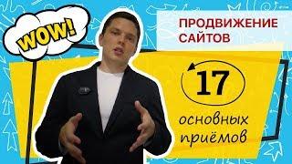 Продвижение сайта #17 приемов (2018) + БОНУС сервисы