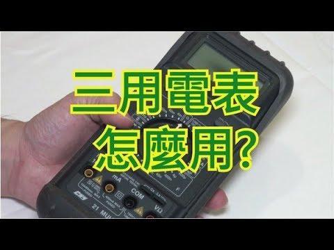 三用電表怎麼用 How to use MultiMeter