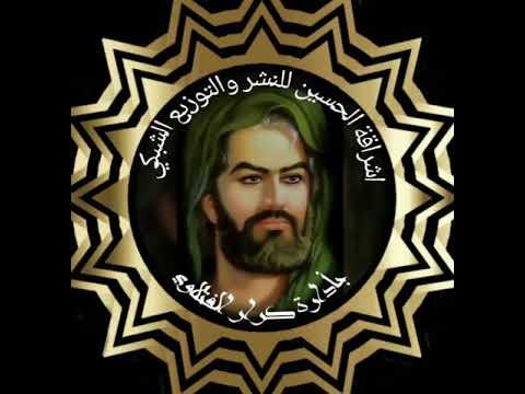 قصة نور الحاج باسم الكربلائي Youtube