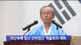 [안동MBC뉴스]국난속에 빛난 선비정신 학술대회